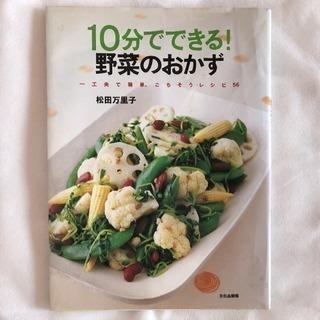 10分でできる!野菜のおかず : 一工夫で簡単、ごちそうレシピ56