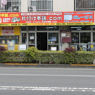 東京都下、多摩地域を中心に不用品処分~解体~不動産処分まで、ネッ...