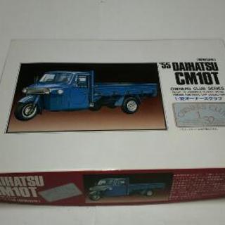 昭和レトロ、大阪発動機、三輪トラック