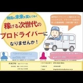 安定!安心!高収入ドライバー