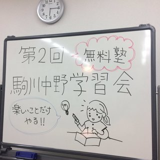 【無料で夏休みの宿題対策】無料塾 駒川中野学習会