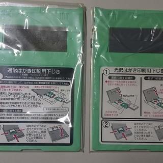 EPSON PX-1700F 通常ハガキトレー&写真用光沢はがき...