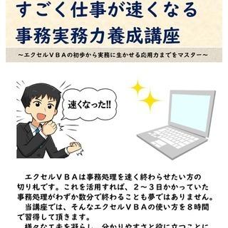 わかりやすい!すごく仕事が速くなる事務実務力養成講座 ~エクセル...