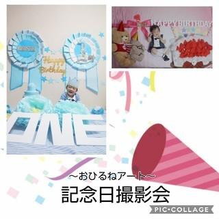 6/9(土)【JR谷山駅近く】おひるねアート記念日撮影会