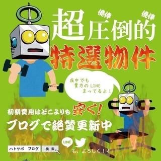 毎日、超忙しいですがもっと神奈川・東京を駆け回りたい!お部屋探し...