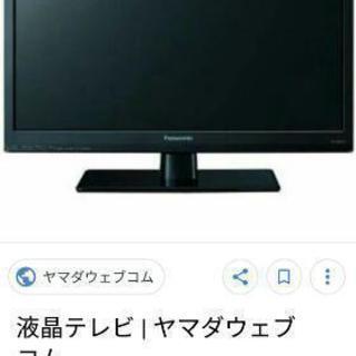 テレビを譲ってください。