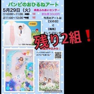 【参加者募集】5/29 おひるねアート撮影会