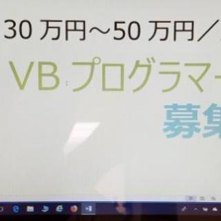 VBプログラマー 急募!