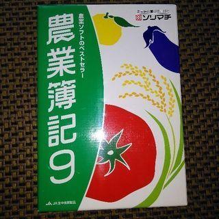 農業簿記9  新品同様中古最終値下げ!