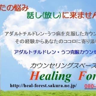 6/2 ワンコイン カウンセリング体験Day