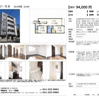 ハイグレード2LDKマンションが敷金礼金無し‼️お部屋探しは札幌最...