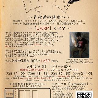 札幌で一緒に創作活動してくれるメンバーを募集してます