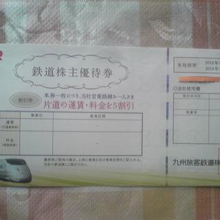 値下げしました。JR九州旅客鉄道株主優待券セット  (送料無料)