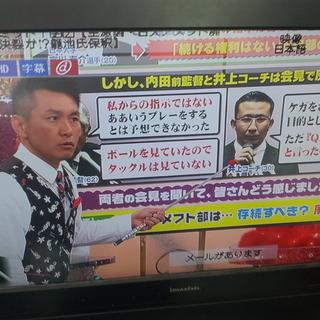 32インチテレビ中古IMAZISH ZG-0032LD
