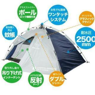 【お話中】1人用テント/ワンタッチ/小さく軽量/持ち運び簡単