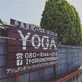 糸島ヨガハウス KULAオープン!生徒さん募集中!