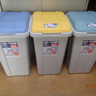 ASVEL プラ 分別 ダストボックス ゴミ箱 3個 無料