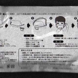 大幅値下げ!!透明ファッション業務用衛生マスク 新品(送料込み)