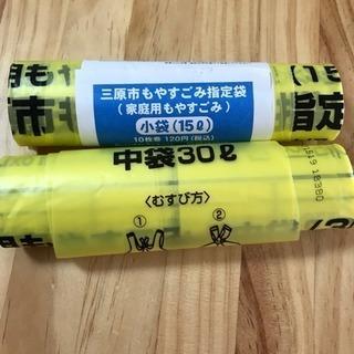 三原市 指定 ゴミ袋 15Lと30L