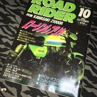 ROAD RAIDER (バイク雑誌) バックナンバー