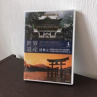 世界遺産 DVD