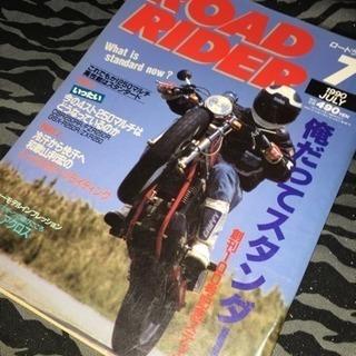 ロードライダー (バイク雑誌)バックナンバー