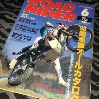 ロードライダー(バイク雑誌)バックナンバー