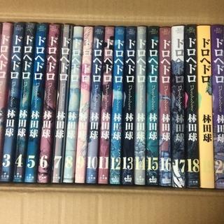 ドロヘドロ コミック1-22巻 セット 林田球 直接取引のみ