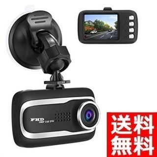 在庫わずか ドライブレコーダー 車載 カメラ 送料無料