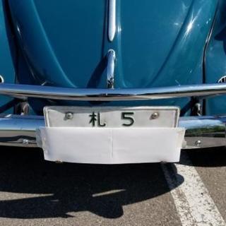 旧車 ビンテージ 札幌 札5 シングルナンバー フルナン 空冷VW ビートル カブトムシの画像