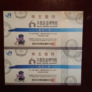京都鉄道博物館 入館5割引券 2枚セット