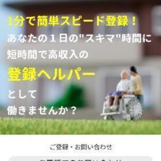 時給2000円以上も!登録ヘルパー募集!
