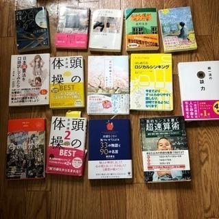 ビジネス本、文庫本など14冊