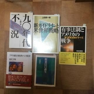 社会科学系の本10冊。