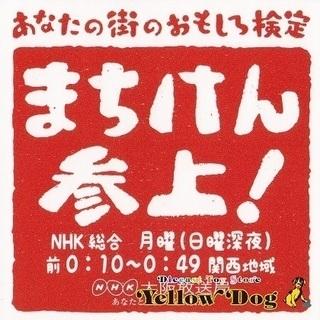 イエロードッグ が 8月19日 (日) NHK まちけん参上! に...