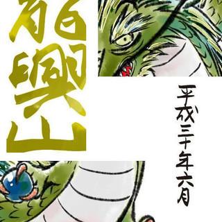 龍興山神社 例大祭・特別限定 PM龍の御朱印のお知らせ 2018年...