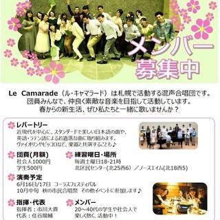 """混声合唱団""""Le Camarade"""" 団員募集! (Mixed Choir in Sapporo)の画像"""
