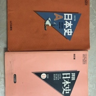 山川出版社 日本史A,B教科書