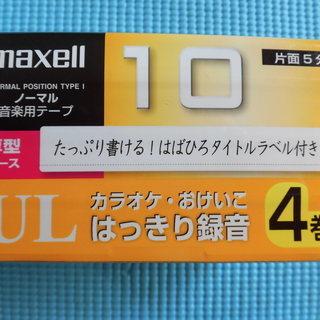 maxellノーマル音楽用テープ10分×4巻(新品・未開封)