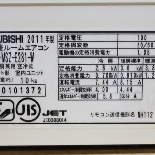 2011年製三菱霧ケ峰6~8帖用 程度良好