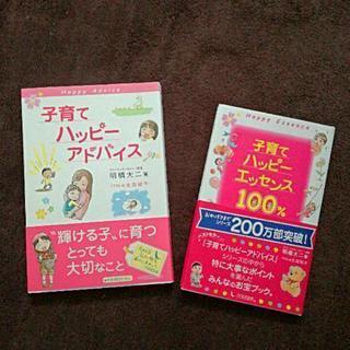 新品♪子育てハッピーアドバイス 2冊セット