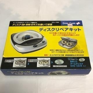 diskリペアキット 📀研磨マシーン