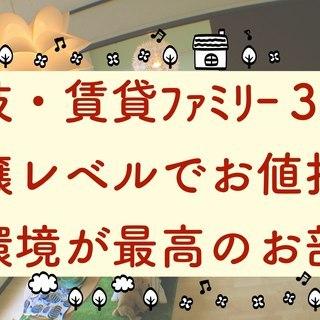 【土岐】住環境最高の分譲風お値打ち...