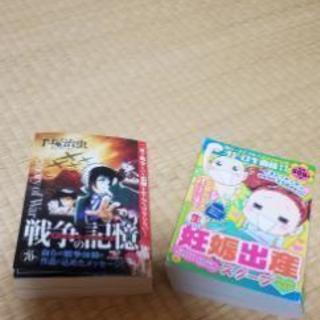 コミック各100円