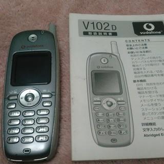 ボーダフォンのプリペイド携帯電話