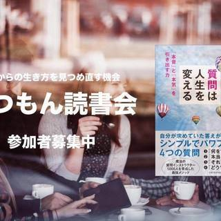 8/27 しつもん読書会 ~本を読まない読書会~質問は人生を変える!