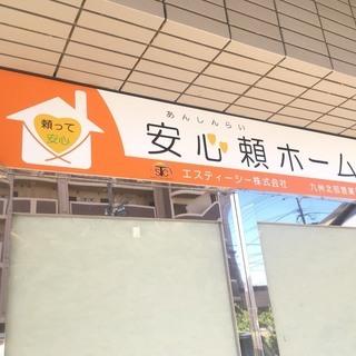 高時給スタート1100円~! 平日午後16時以降限定! 学生・主...