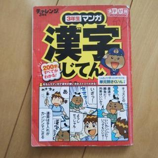 小3まんが漢字辞典