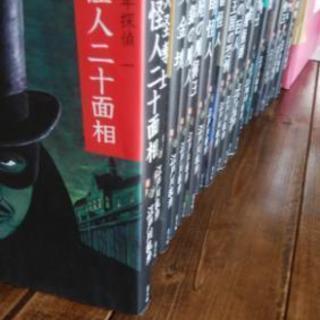 ★値下げしました★江戸川乱歩 少年探偵シリーズ 全26巻