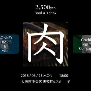 MONKEY BAR 肉祭